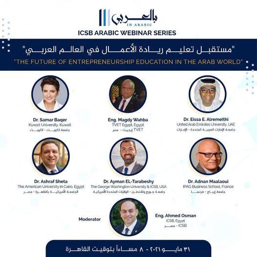 """ورشة تدريبية عن """"مستقبل تعليم ريادة الأعمال فى العالم العربى"""""""